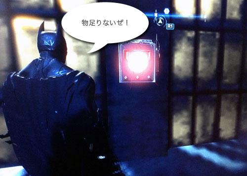 batman_ao_img15.jpg