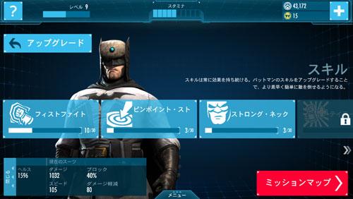 ios_bat_img2.jpg