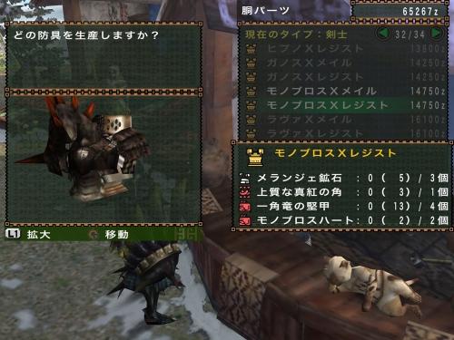 mh2g_ios_img20.jpg