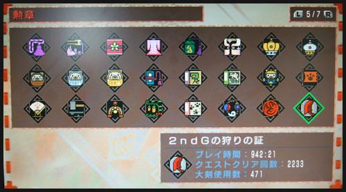 MHP3 勲章コンプリート